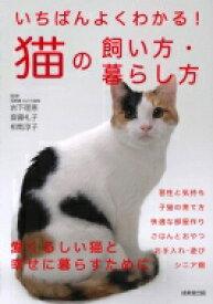 いちばんよくわかる!猫の飼い方・暮らし方 / 岩下理恵 【本】