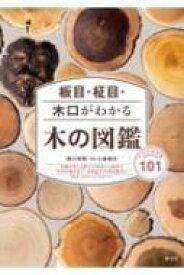 【送料無料】 板目・柾目・木口がわかる木の図鑑 日本の有用種101 / 西川栄明 【本】