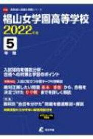 【送料無料】 椙山女学園高等学校 2022年度 高校別入試過去問題シリーズ / 東京学参編集部 【全集・双書】