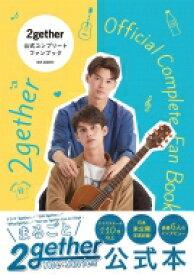 【送料無料】 2gether 公式コンプリートファンブック / GMMTV 【本】