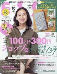 ミッフィーのマルチ収納ケースつき ESSE 2021年 10月号 特装版 / ESSE編集部 【雑誌】