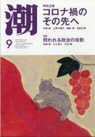 潮 2021年 9月号 / 潮編集部 【雑誌】