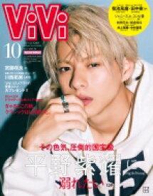 ViVi 2021年10月号 特別版 平野紫耀 / ViVi編集部 【雑誌】
