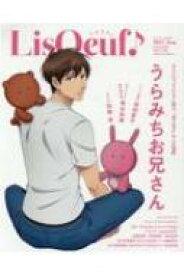 LisOeuf (リスウフ) Vol.23 エムオンアネックス / リスアニ!編集部 【ムック】