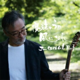 【送料無料】 Jin佐伯仁志 / 〜風になれ〜 魔法のうた Jin佐伯仁志First 【CD】