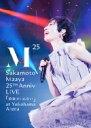 【送料無料】 坂本真綾 サカモトマアヤ / 坂本真綾 25周年記念LIVE「約束はいらない」 at 横浜アリーナ(Blu-ray) 【B…