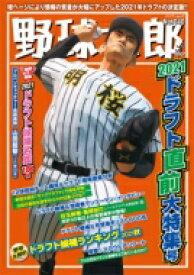 野球太郎 No.040 2021ドラフト直前大特集号 バンブームック 【ムック】