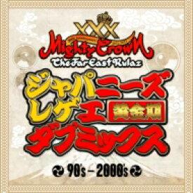 【送料無料】 Mighty Crown マイティークラウン / MIGHTY CROWN 30周年 ジャパニーズレゲエ ダブミックス 黄金期 【CD】