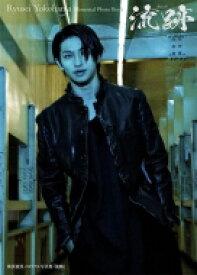 【送料無料】 横浜流星メモリアル写真集『流跡』 / 横浜流星 【本】