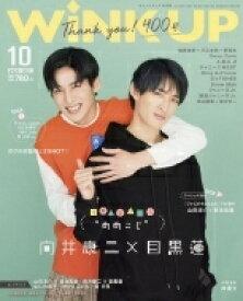 WiNK UP (ウィンク アップ) 2021年 10月号 【表紙:向井康二×目黒蓮 (Snow Man)】 / WiNK UP編集部 【雑誌】