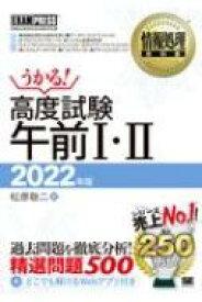 【送料無料】 情報処理教科書 高度試験午前I・II 2022年版 EXAMPRESS / 松原敬二 【本】