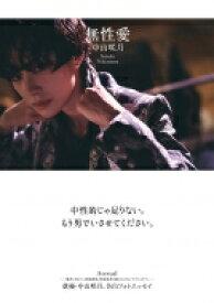 【送料無料】 無性愛 / 中山咲月 【本】
