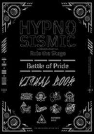 【送料無料】 『ヒプノシスマイク -Division Rap Battle-』Rule the Stage -Battle of Pride-ビジュアルブック 【本】