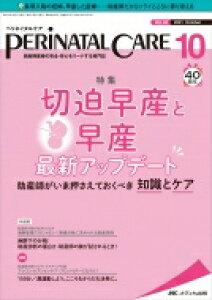 ペリネイタルケア 2021年 10月号 40巻 10号 【本】