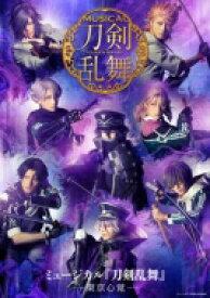 【送料無料】 ミュージカル『刀剣乱舞』—東京心覚—【DVD】 【DVD】