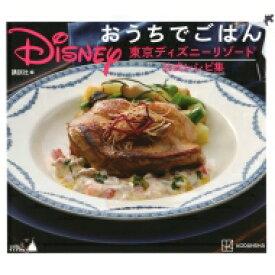 Disney おうちでごはん 東京ディズニーリゾート公式レシピ集 / 東京ディズニーリゾート 【本】