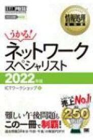 【送料無料】 情報処理教科書 ネットワークスペシャリスト 2022年版 EXAMPRESS / ICTワークショップ 【本】