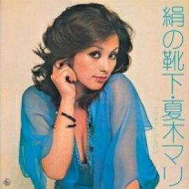 【送料無料】 夏木マリ ナツキマリ / 絹の靴下〜マグネット・アルバム〜 【CD】