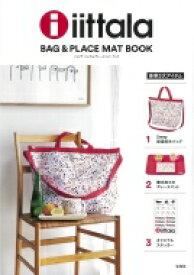 【送料無料】 iittala BAG&PLACE MAT BOOK / ブランドムック 【ムック】