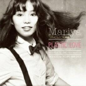 竹内まりや タケウチマリヤ / PLASTIC LOVE 【完全生産限定盤】(12インチシングルレコード) 【12in】