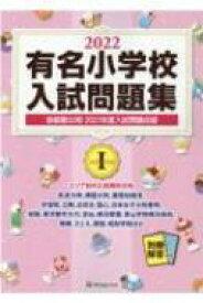 【送料無料】 有名小学校入試問題集 2022 volume 1 / 伸芽会教育研究所 【本】