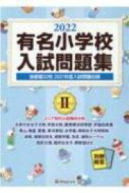【送料無料】 有名小学校入試問題集 2022 volume 2 / 伸芽会教育研究所 【本】