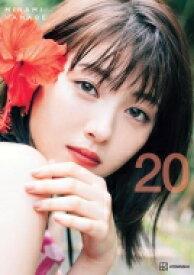 【送料無料】 浜辺美波写真集 20 / 浜辺美波 【本】