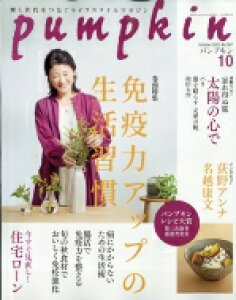 Pumpkin (パンプキン) 2021年 10月号 / Pumpkin編集部 【雑誌】