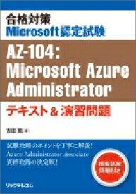 【送料無料】 合格対策Microsoft認定試験AZ-104: Microsoft Azure Administratorテキスト & 演習問題 / 吉田薫 【本】