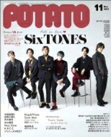 POTATO (ポテト) 2021年 11月号 【表紙:SixTONES】 / POTATO編集部 【雑誌】