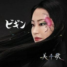 美千歌 / ビギン 【CD】