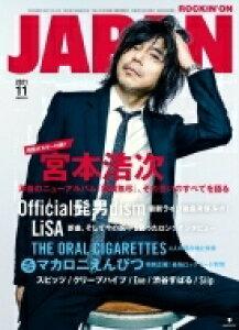 ROCKIN' ON JAPAN (ロッキング・オン・ジャパン) 2021年 11月号 【表紙:宮本浩次】 / ROCKIN' ON JAPAN編集部 【雑誌】