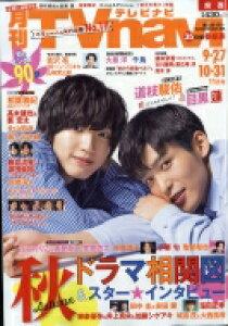 TVnavi (テレビナビ)関西版 2021年 11月号 / TVnavi関西版編集部 【雑誌】