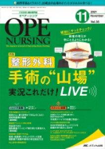 オペナーシング 2021年 11月号 36巻 11号 【本】