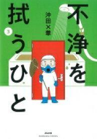 不浄を拭うひと 3 ぶんか社コミックス / 沖田×華 【コミック】