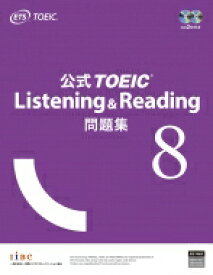 【送料無料】 公式TOEIC Listening & Reading 問題集 8 / ETS 【本】