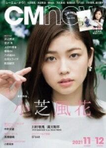 CM NOW (シーエム・ナウ) 2021年 11月号 / CM NOW編集部 【雑誌】