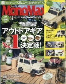 MonoMax (モノ・マックス) 2021年 11月号 【付録:SUZUKI ミニチュア「ジムニー」収納ボックス】 / MonoMax編集部 【雑誌】