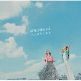 ハルカトミユキ / 明日は晴れるよ【2021 レコードの日 限定盤】(アナログレコード) 【LP】