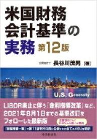 【送料無料】 米国財務会計基準の実務 第12版 / 長谷川茂男 【本】