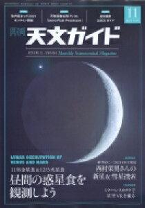 天文ガイド 2021年 11月号 / 天文ガイド編集部 【雑誌】