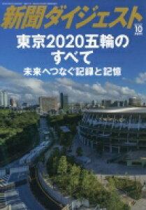 東京2020五輪の全て 未来につなぐ記録と記憶 新聞ダイジェスト 2021年 10月号 / 新聞ダイジェスト編集部 【雑誌】