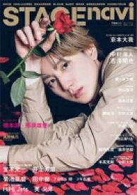 STAGE navi vol.60【表紙:京本大我(SixTONES)】[日工ムック] 【ムック】
