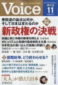 Voice (ボイス) 2021年 11月号 / Voice編集部 【雑誌】