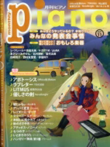 月刊Piano 2021年 11月号 / 月刊Piano編集部 【雑誌】