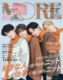MORE (モア) 2021年 12月号 【表紙:Sexy Zone】 / MORE編集部 【雑誌】