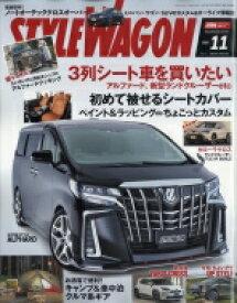 STYLE WAGON (スタイル ワゴン) 2021年 11月号 / STYLE WAGON編集部 【雑誌】