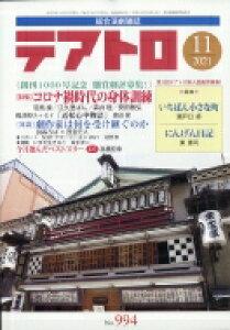 テアトロ 2021年 11月号 / テアトロ編集部 【雑誌】