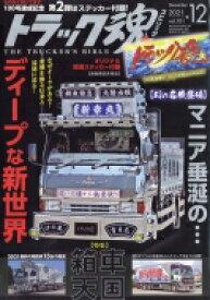 トラック魂(トラック スピリッツ)2021年 12月号 / トラック スピリッツ編集部 【雑誌】