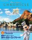 【送料無料】 東京ディズニーシー 20周年クロニクル My Tokyo Disney Resort / ディズニーファン編集部 【ムック】